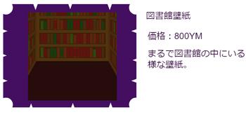 図書館壁紙.png